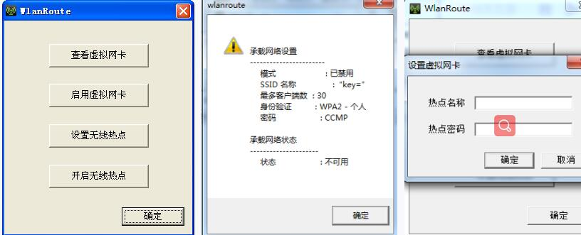 wlanroute,wlanroute下载